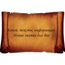 Обучающий магии курс №1,2 от Ордена Пути